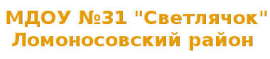 Логотип компании Светлячок